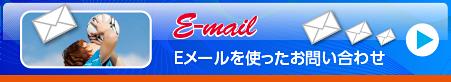 E-Mailでお問い合わせ